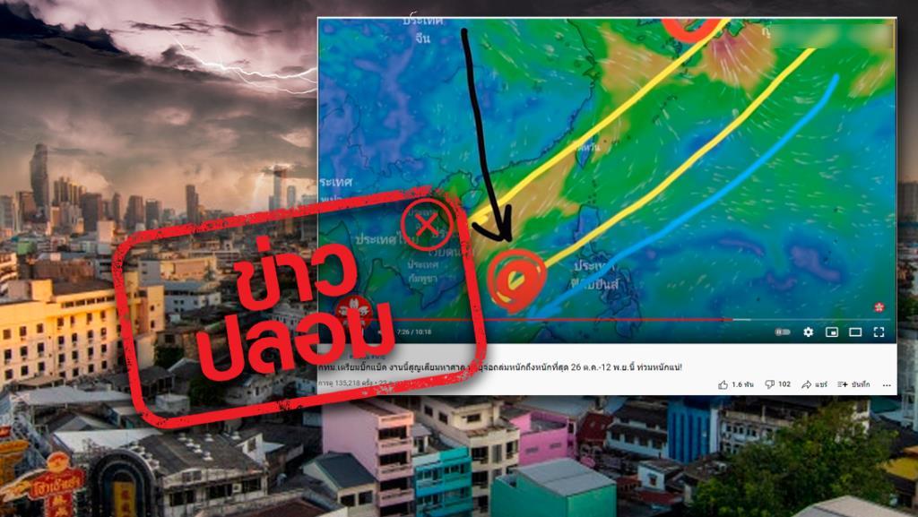 ข่าวปลอม! กทม. เตรียมรับมือพายุถล่มหนักที่สุด วันที่ 26 ต.ค. - 12 พ.ย. 64
