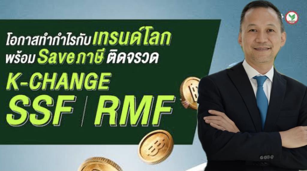 กสิกรไทย ชวนลงทุน SSF/RMF ปลื้ม K-CHANGE-SSF ครองแชมป์ขายดี