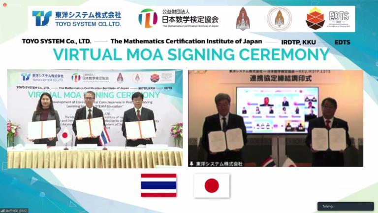 มข.MOU  ไทย-ญี่ปุ่น ใช้ STEAM Education สร้างจิตสำนึกพัฒนาสิ่งแวดล้อมยั่งยืน ตอบโจทย์ SDG สหประชาชาติ