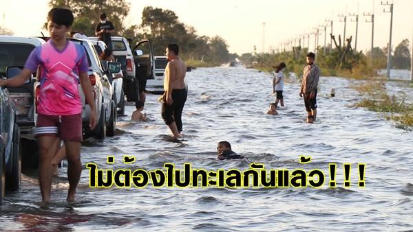 แลนด์มาร์คใหม่กรุงเก่า ชาวบ้านพาลูกหลานเล่นน้ำหลังถูกน้ำท่วมหนัก ไม่ต้องไปทะเลแล้ว..
