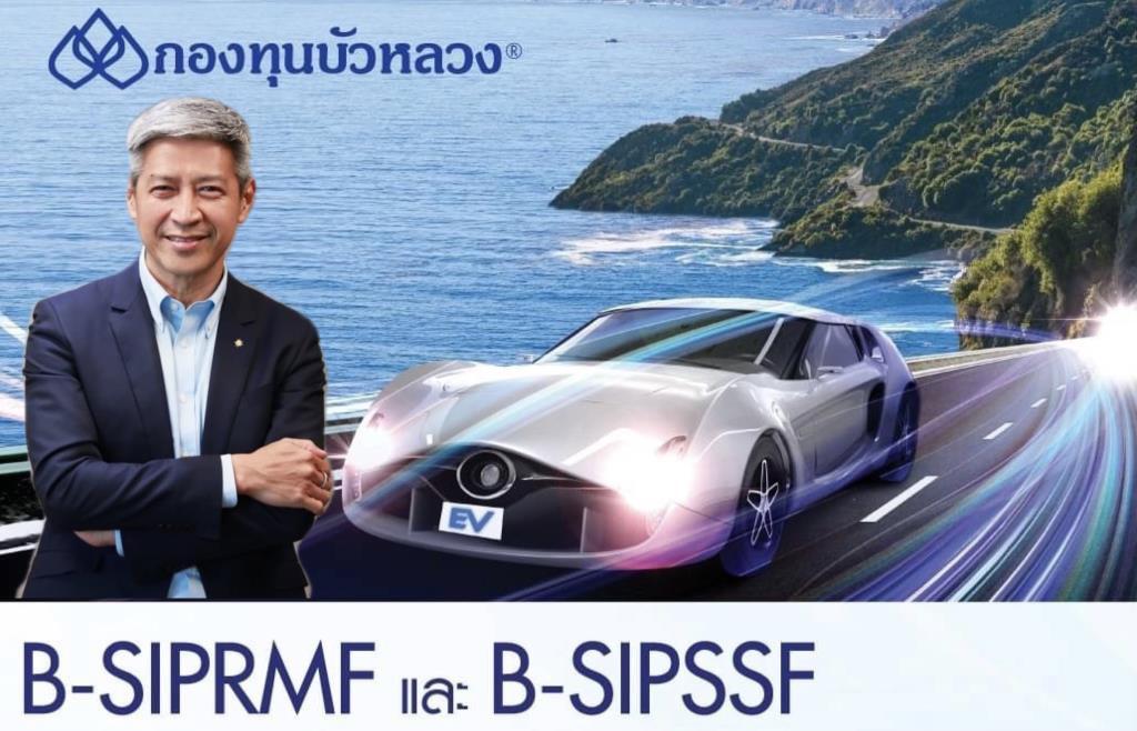 กองทุนบัวหลวงIPO B-SIPRMF และ B-SIPSSF รับโอกาสเติบโตจากเทรนด์ธุรกิจยั่งยืน