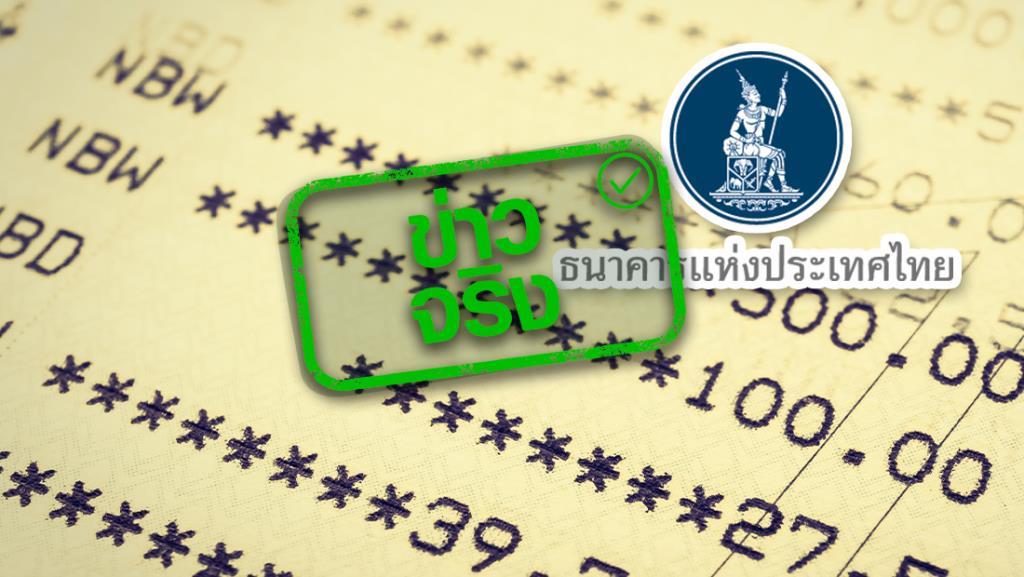 ข่าวจริง! ธปท.- สมาคมธนาคารไทย คืนเงินลูกค้าถูกตัดเงินผิดปกติครบทุกรายแล้ว
