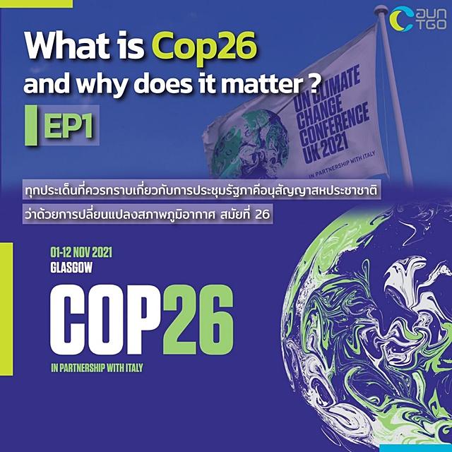 อุณหภูมิโลกพุ่ง ก๊าซเรือนกระจก คุมไม่อยู่!  เหตุสำคัญในการประชุม Cop26