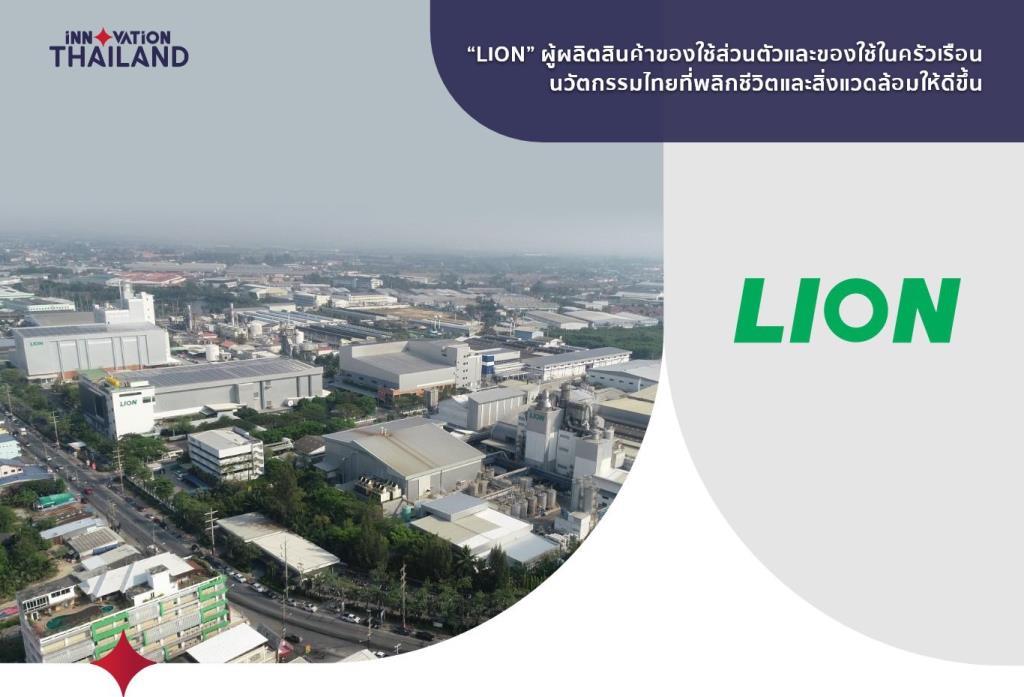 """""""ไลอ้อน-เครือข่ายนวัตกรรมฯ""""  ชูนวัตกรรมไทยขับเคลื่อนธุรกิจ"""