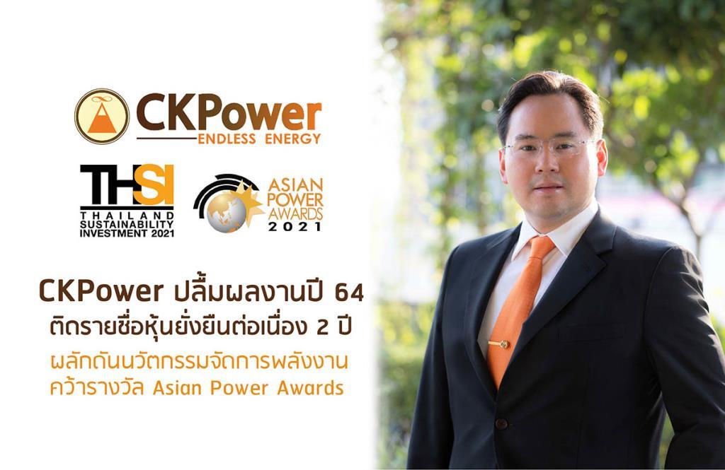 "CKP  ติด ""หุ้นยั่งยืน"" ต่อเนื่องปีที่2-ร่วมผลักดันไทยก้าวสู่สังคมแห่งคาร์บอน ""ศูนย์"""