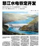 จีนเตรียมสร้างเขื่อนกั้นนู่เจียง ชาวบ้านโอด ชี้ผลกระทบรุนแรง