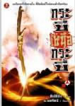 นิยายจีนกำลังภายในสไตล์อัลบั้มรวมฮิต : กระบี่เหนือกระบี่