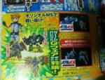 """""""กันดั้มเอจ"""" ลง PSP สิงหาคมแยกสองเวอร์ชัน"""