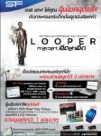 กิจกรรมลุ้นที่พักกับ  Looper