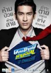 ยอดมนุษย์เงินเดือน : 'โบนัส' ของหนังไทย