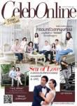 Celeb Online magazine ปกใหม่ เปิดบ้านครอบครัวเลาหพงศ์ชนะ