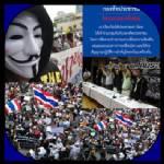 วิกฤตการเมืองไทย  เข้าเขตอันตรายแล้ว