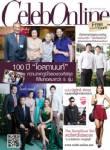Celeb Online Magazine จัดเต็มกับสารพัดเรื่องราวน่าสนใจในเดือนกันยายนนี้