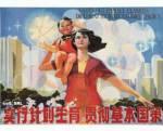 วิบากกรรมชีวิตครอบครัวจีนภายใต้นโยบายลูกคนเดียว