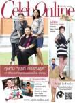 "Celeb Online magazine ฉบับส่งท้ายปี เปิดใจ ""5 คุณพ่อมือใหม่สุดฮิป"""