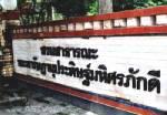 """เที่ยวตรังสักการะเจ้าเมือง """"พระยารัษฎานุประดิษฐ์มหิศรภักดี"""" บิดาแห่งยางพาราไทย"""