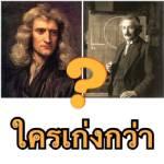 ใครเก่งกว่าใคร...ไอน์สไตน์ หรือ นิวตัน?