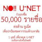 เปิดศึกรุก สทศ. รุมสวด U-NET ไม่จำเป็น แถมผลาญงบโดยใช่เหตุ