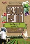 เรียนรู้วิถีเกษตรอินทรีย์ที่พอเพียงและยั่งยืนผ่านหนังสือ Organic Farm สิ่งมหัศจรรย์เกิดขึ้นที่ไร่