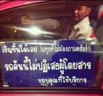 """อ้าง""""ส่งรถ แก๊สหมด"""" โพลระบุปัญหาใหญ่แท็กซี่ """"ไม่รับคนไทย""""...เดินหน้าสู่การการปฏิรูปขนส่งสาธารณะ"""