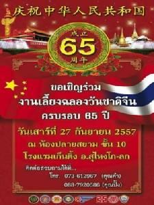 """ชาวไทยเชื้อจีนในสุไหงโก-ลก จ.นราฯ เตรียมจัดงานฉลอง """"วันชาติจีน"""" ยิ่งใหญ่"""