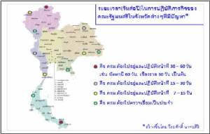 แผ่นดินของไทยปัญหาของคนไทย (7) : เรื่องปัญหาการก่อการร้ายในภาคใต้ของไทย   ตอน (7.3) ความขัดแย้งที่ไม่รู้จบ (Endless Conflict)-III