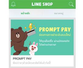 LINE SHOP - Prompt Pay