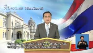 """""""ประยุทธ์"""" โอ่นานาชาติยอมรับไทยหลังร่วมอาเซม เตือนสื่อระวังละเมิดสิทธิมนุษยชน"""