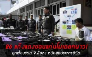 แผ่นดินของไทย ปัญหาของคนไทย (10) : เรื่องที่เกี่ยวข้องกับคสช.และรัฐบาล  ตอน (10.1) ที่มาของอำนาจ Where Powers Come From.