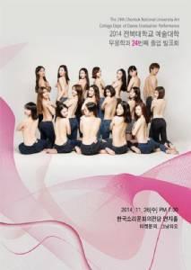 ฮือฮานู้ดนักศึกษาเกาหลี! โปรโมตโชว์เต้นจบการศึกษา