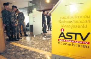 ความคลุมเครือที่ ThaiPBS กับของจริงที่ ASTV ถูกคุกคาม