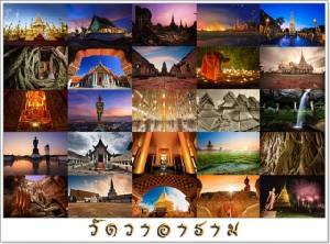 ชม 25 ภาพวัดวาอาราม งดงามจับใจ