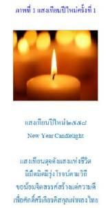 แสงเทียนปีใหม่ (2) : ความเป็นมาของกลอนแสงเทียน