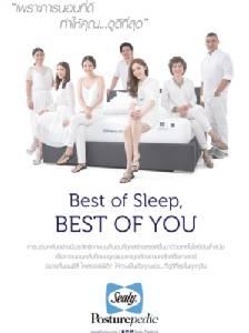 """ที่นอน """"Sealy"""" ปรับภาพลักษณ์ใหม่ เปิดตัวแคมเปญ """"Best of Sleep, BEST OF YOU"""""""