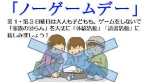 """ญี่ปุ่นผุดไอเดีย """"โนเกมเดย์"""" ปรับปรุงผลการเรียนเด็ก"""