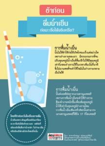 ช้าก่อน ดื่มน้ำเย็น ก่อมะเร็งได้จริงหรือ?