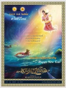 """""""ในหลวง"""" พระราชทานพรปีใหม่ พร้อม ส.ค.ส.ประจำปี 2558"""