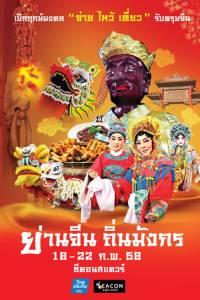 """""""ซีคอน"""" ชวนฉลองตรุษจีนอลังการ สักการะเทพเจ้าจีน ตามรอยถิ่นเก่า เล่าเสน่ห์วัฒนธรรม"""
