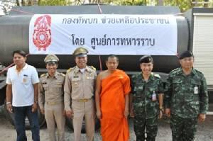 กองทัพบกจัดรถบรรทุกน้ำแจกชาวประจวบฯ ที่ประสบภัยแล้ง