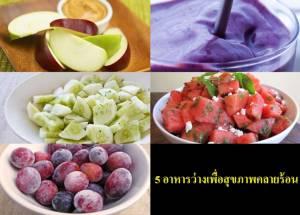 5 อาหารว่าง คลายร้อน ถนอมสุขภาพ