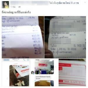 ขอยุติ! ขายสัตว์ผ่านไปรษณีย์ ทั้งทารุณ ทั้งผิดกฎหมาย!!