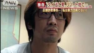 ญี่ปุ่นชื่นชม ตร.ไทยจับยากูซ่าลวงเงินกว่า 1500 ล้านเยน