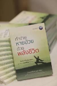 """""""ทำง่าย หายป่วย ด้วยพลังชีวิต"""" หนังสือดีที่ควรอ่าน"""