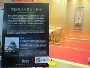 ไม่รู้ภาษาญี่ปุ่นก็เที่ยวได้! ญี่ปุ่นเร่งติดตั้งป้ายแปลภาษาอัจฉริยะ
