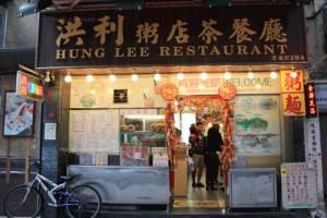 """อิ่มอร่อยยามเช้ากับ """"โจ๊ก"""" ร้านเด็ดที่ฮ่องกง"""