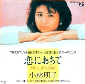 """""""อากิโกะ โคบายาชิ"""" สุดยอดนักร้องญี่ปุ่น เพลงเดียวดังนาน 30ปี"""
