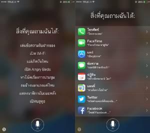 """""""สวัสดีคนไทย"""" ทดลองคุยกับ Siri ด้วยภาษาไทยบน iOS 8.3 (คลิปวิดีโอ)"""
