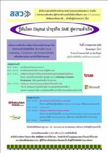 """ไม่ควรพลาด! สัมมนาฟรี  """"รู้ทันโลก Digital นำธุรกิจ SME สู่ความสำเร็จ"""""""