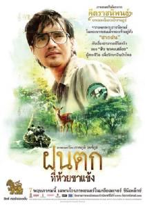 'คีตราชนิพนธ์ บทเพลงในดวงใจราษฎร์' ภาพยนตร์ที่คนไทยไม่ควรพลาด