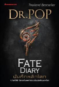 """""""Fate Diary บันทึกพลิกโลก"""" ปฐมบทแห่งซีรีส์ไซไฟแฟนตาซีครั้งใหม่จาก ดร.ป๊อป"""